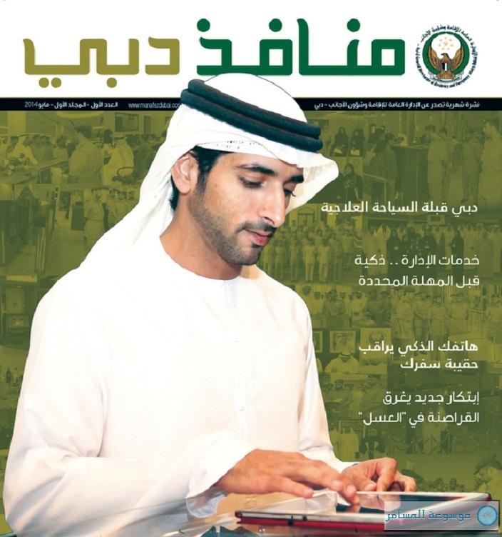 مجلة منافذ