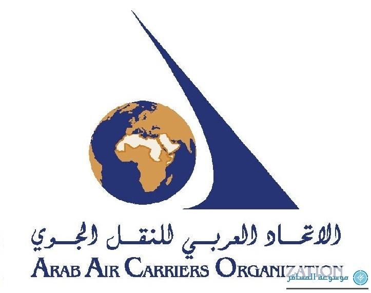 الإتحاد-العربي-للنقل-الجوي