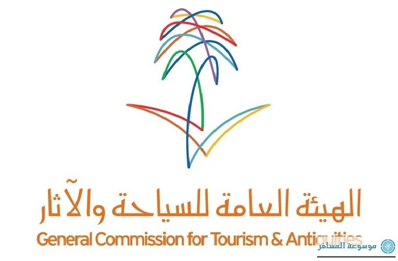 الهيئة-العامة-للسياحة-والآثار