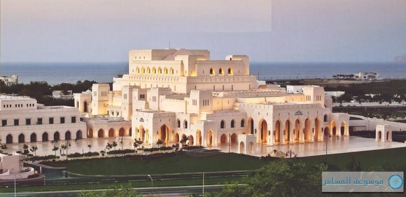دار-الأوبرا-السلطانية-مسقط