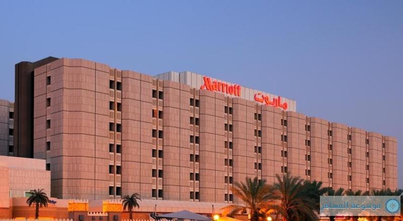 فندق-ماريوت-الرياض