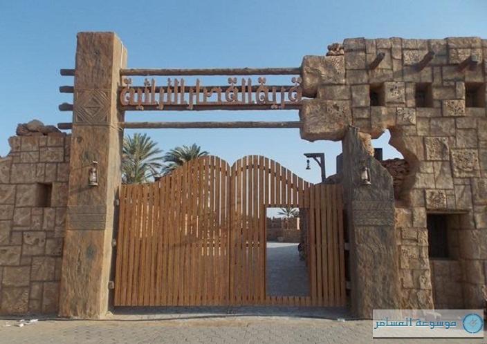 قرية القصار الأثرية