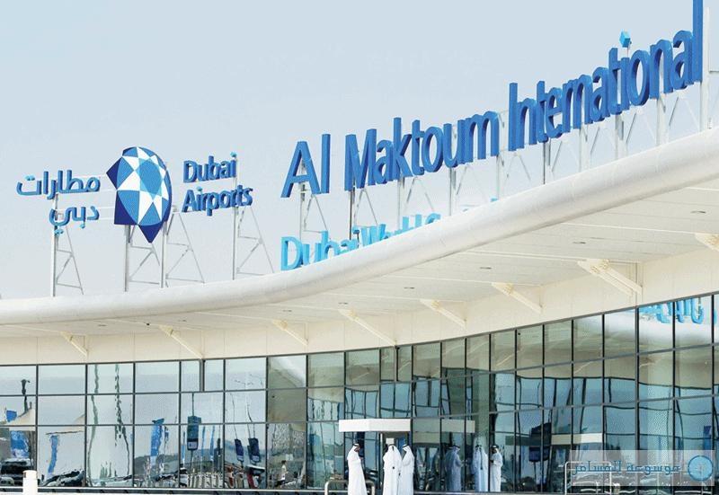 مطار-آل-مكتوم