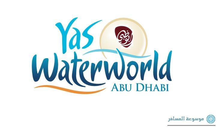 ياس-ووتروورلد-أبوظبي