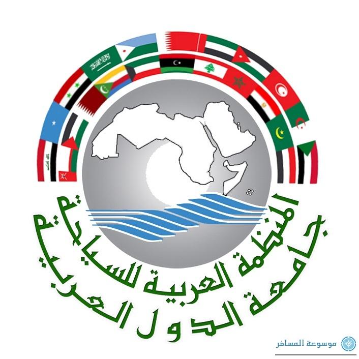المنظمة العربية للسياحة