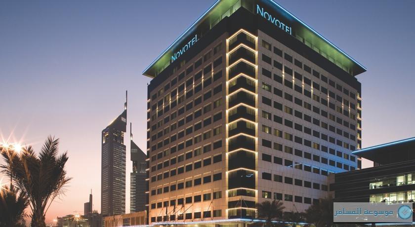 فندق نوفوتيل دبي