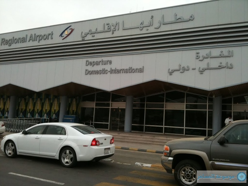 مطار-أبها