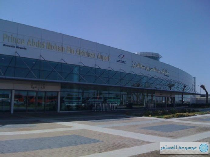 مطار الأمير عبدالمحسن