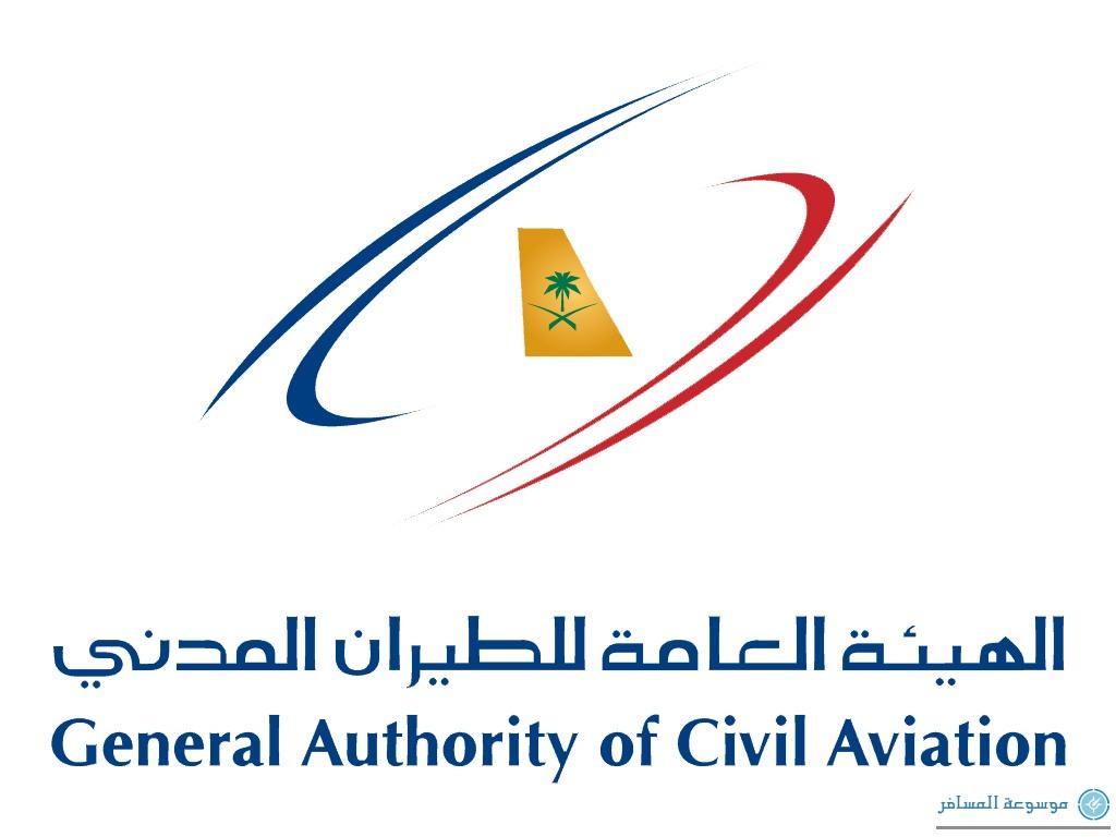 هيئة الطيران المدني السعودي