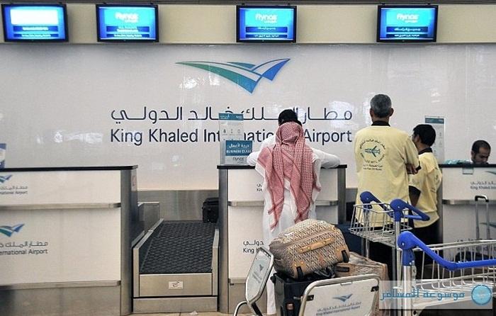 مطار-الملك-خالد-الدولي