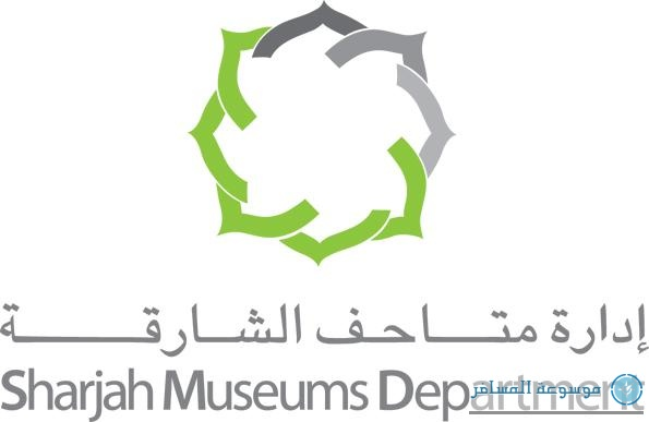 إدارة متاحف الشارقة