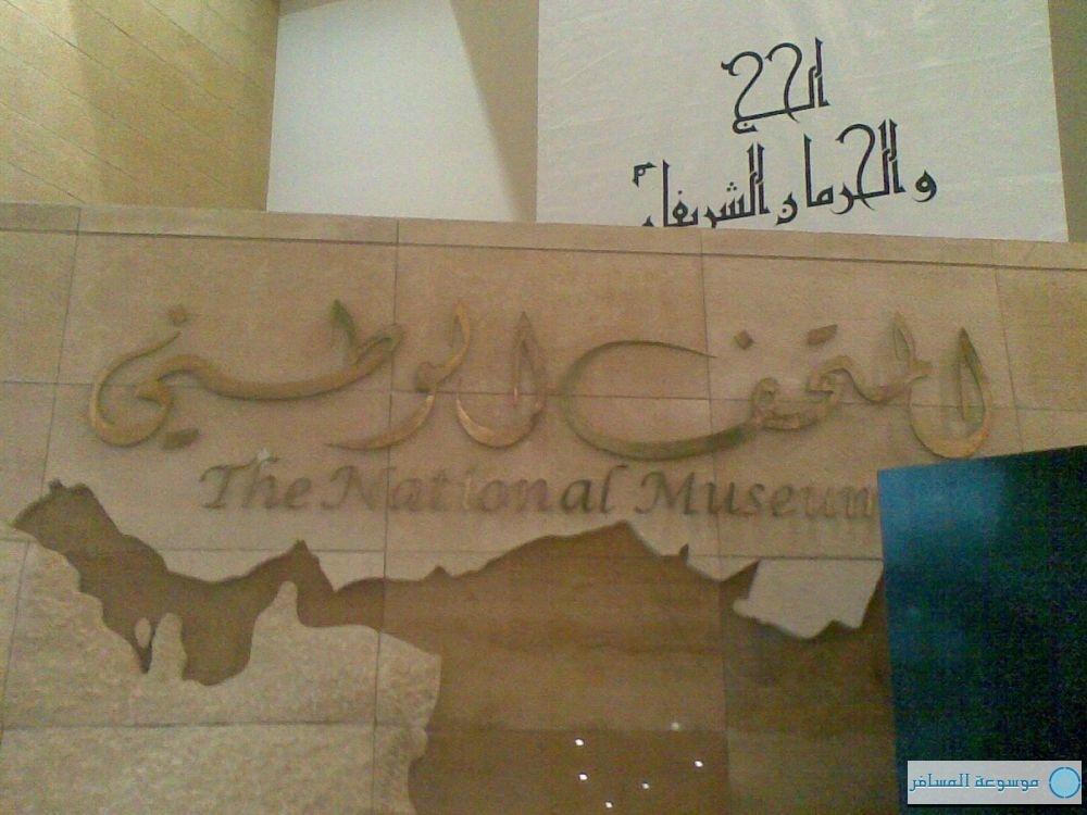 المتحف-الوطني