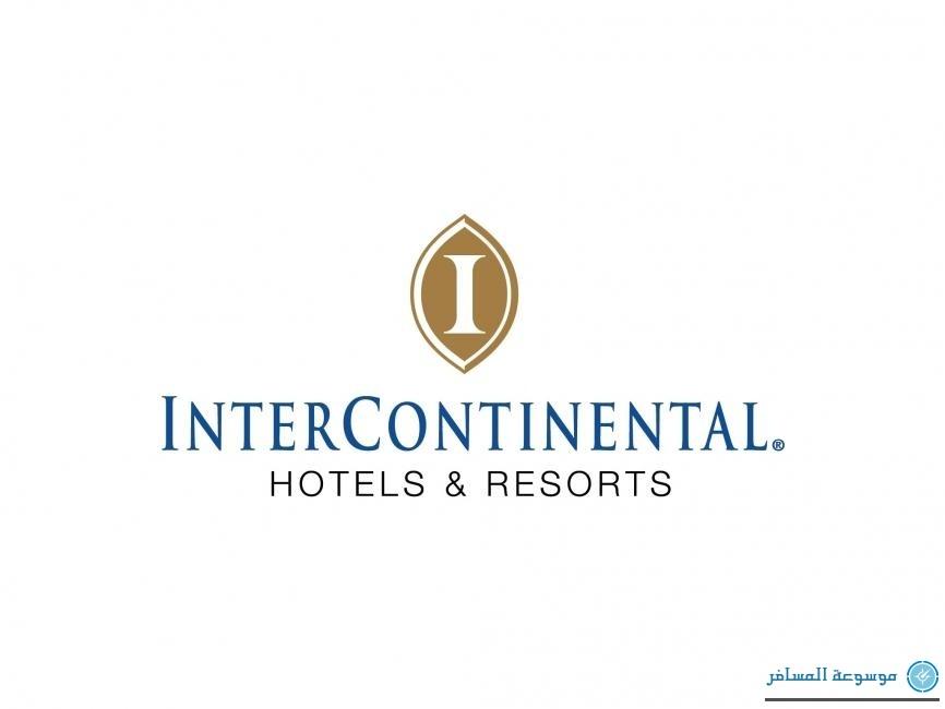 فنادق-إنتركونتيننتال