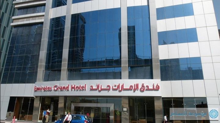 فندق-الامارات-جراند