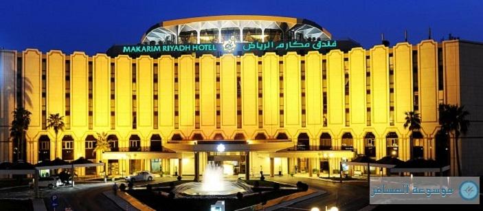 فندق مكارم الرياض