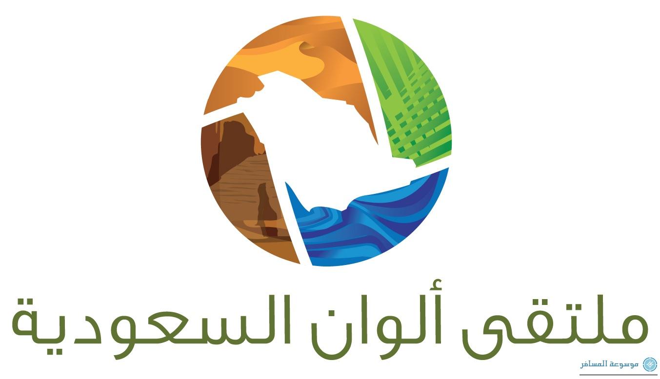 ملتقي ألوان السعودية