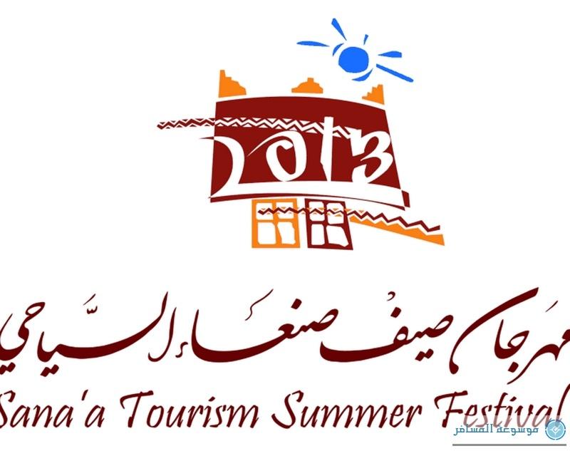 مهرجان -صيف-صنعاء-السياحي