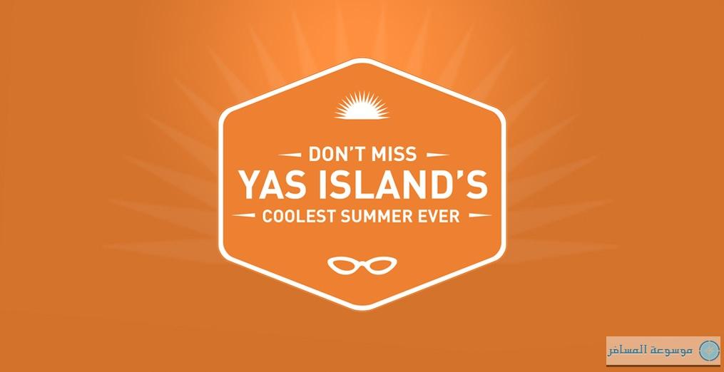 عش أروع صيف على جزيرة ياس