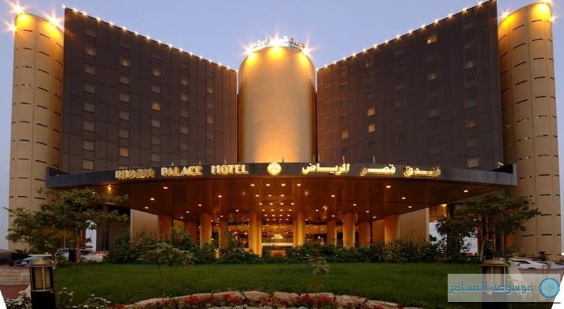 فندق-قصر-الرياض