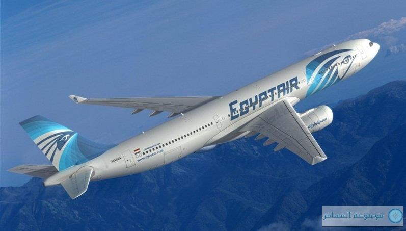 مصر-للطيران