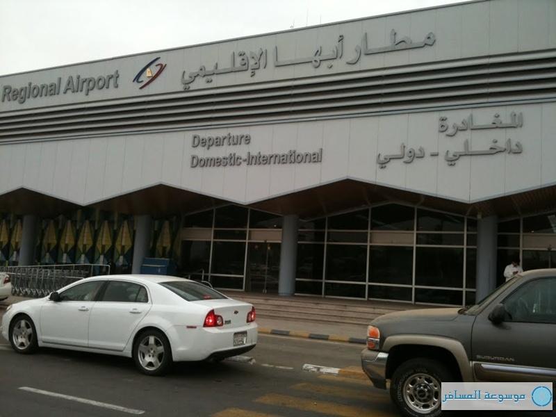 مطار-ابها