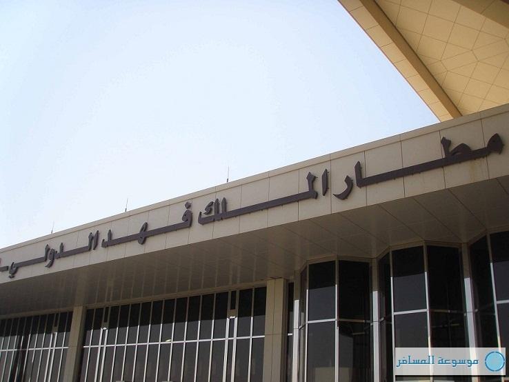 مطار-الملك-فهد-الدولي