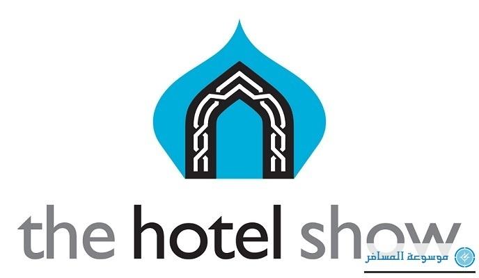 معرض-الفنادق