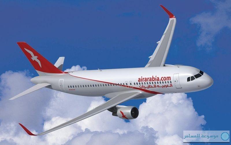 العربية للطيران إلى مطار تبوك