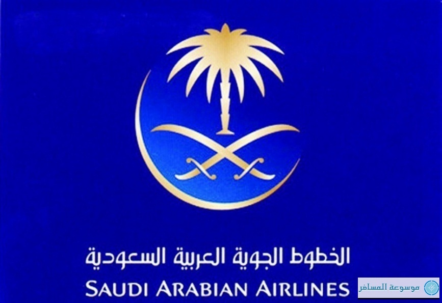 الخطوط-السعودية