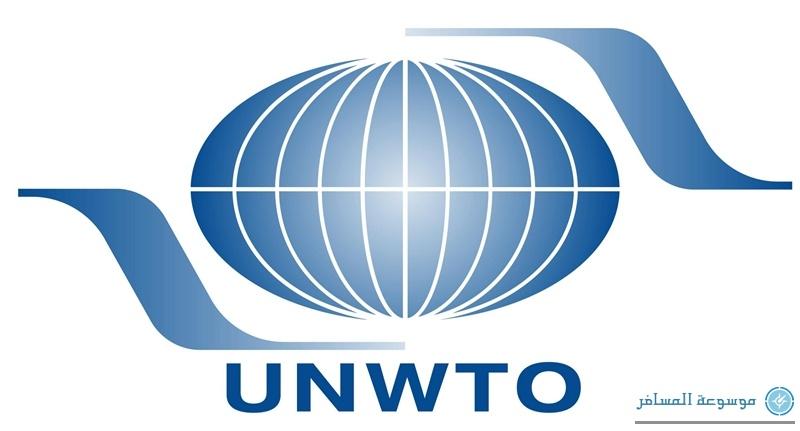المنظمة العالمية للسياحة