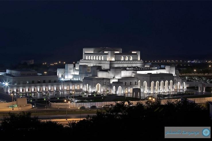 دار الأوبرا الملكية في مسقط