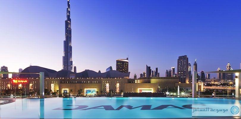 فندق داماك دبي
