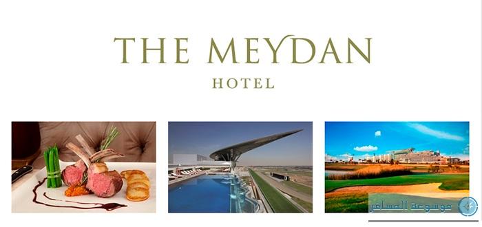 فندق ميدان في دبي