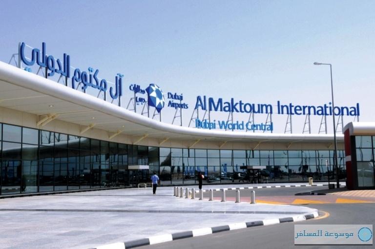 مطار آل مكتوم الدولي