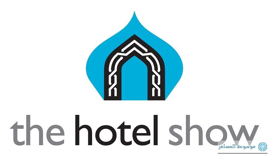 معرض الفنادق في دبي
