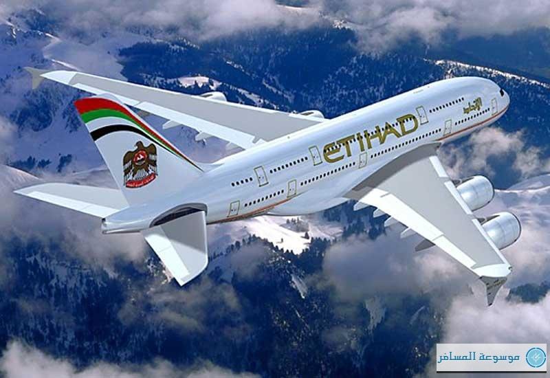 الاتحاد-للطيران