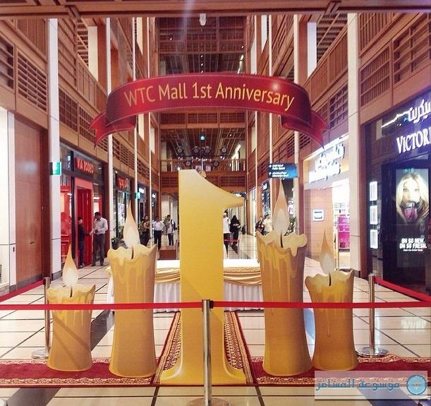 المول المركز التجاري العالمي أبوظبي