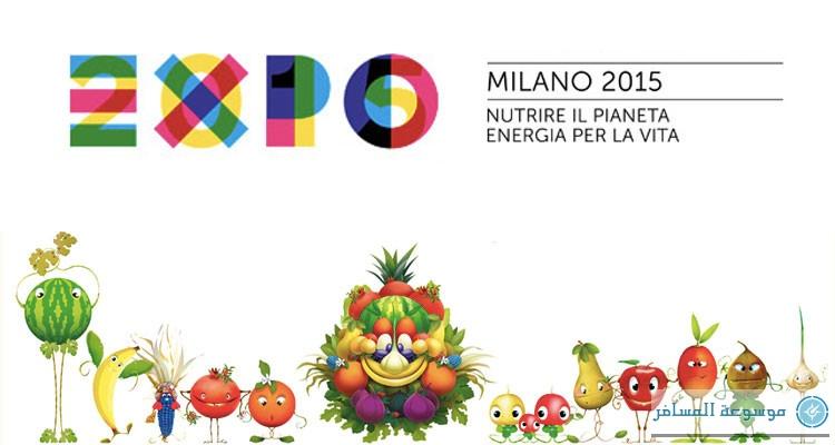 رسالة «إكسبو ميلانو 2015