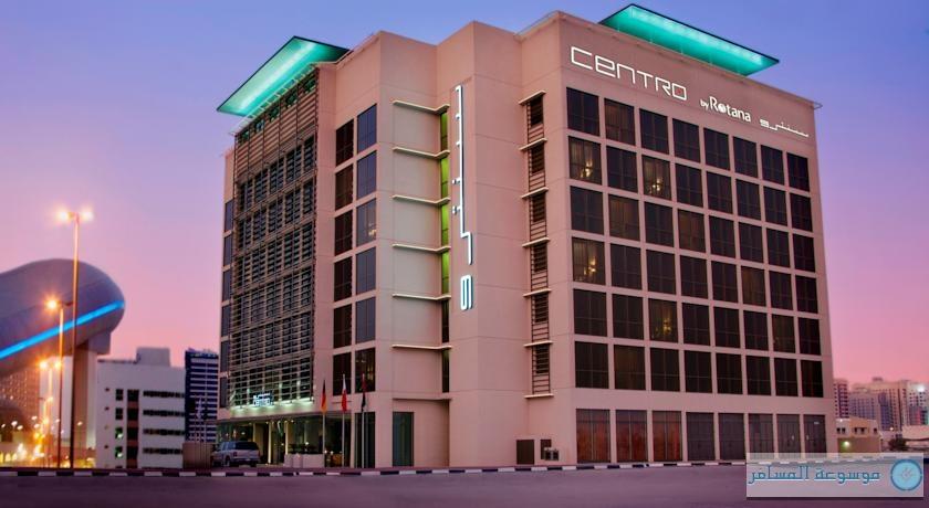 فندق سنترو روتانا ضمن مجموعة فنادق روتانا