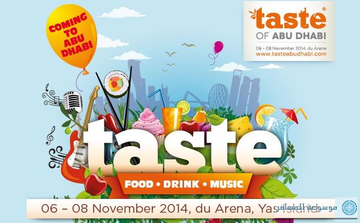 taste-of-abudhabi مهرجان مذاق أبوظبي