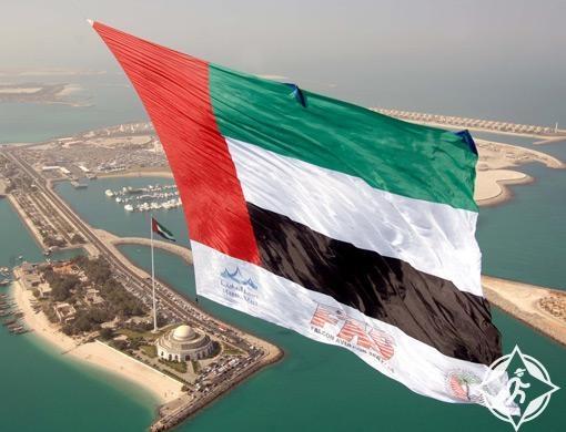 الإمارات أكبر علم