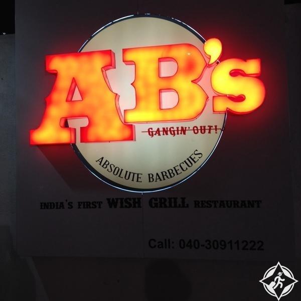 مطاعم ايه بي اس AB's