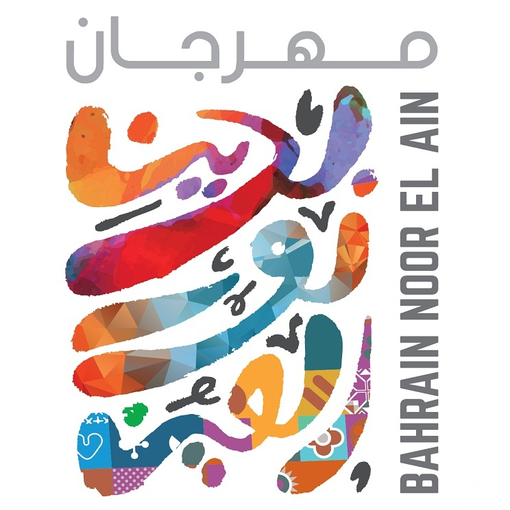 مهرجان بحرين نور العين