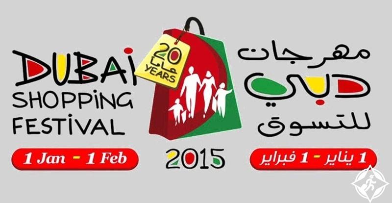 مهرجان-دبي-للتسوق