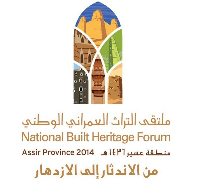 ملتقى التراث العمراني