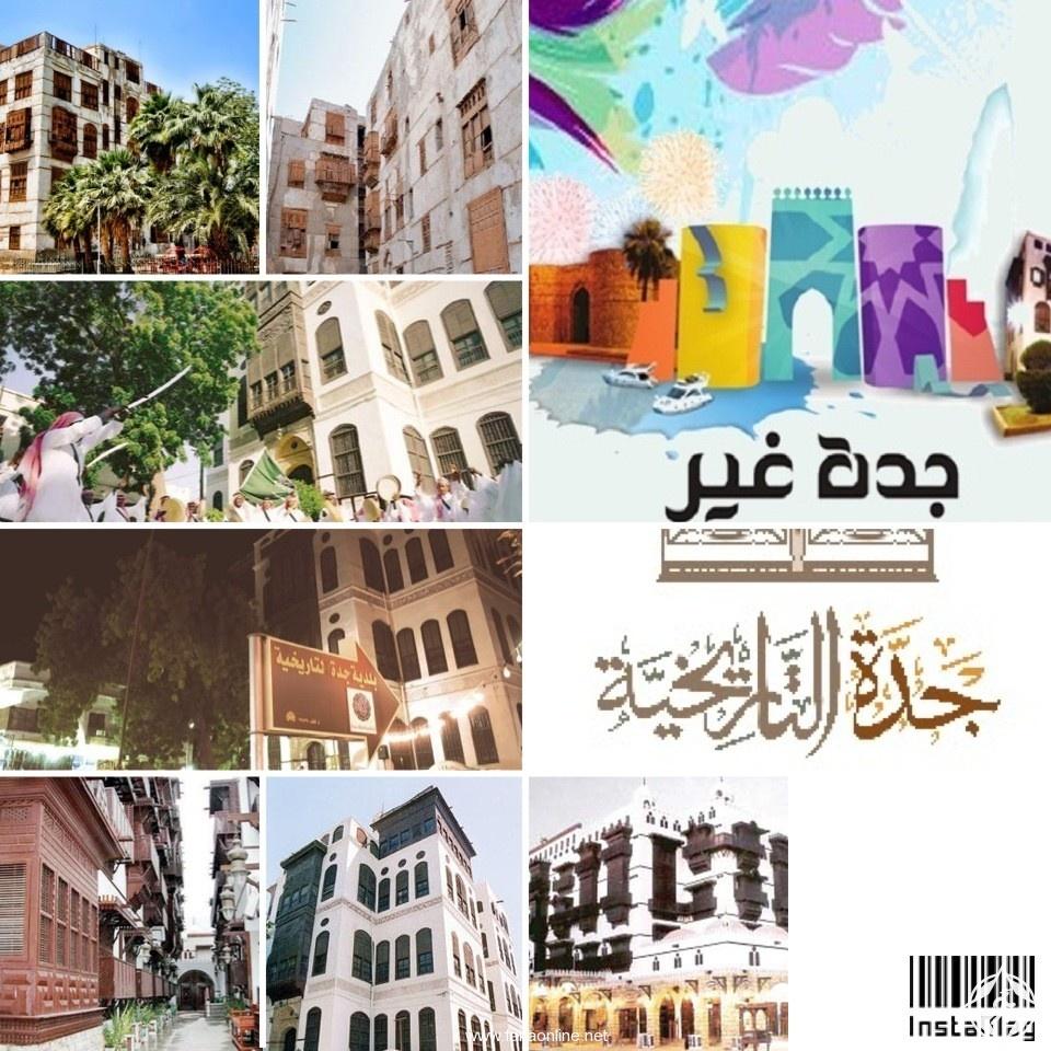 إنطلاق مهرجان جدة التاريخية الأربعاء القادم