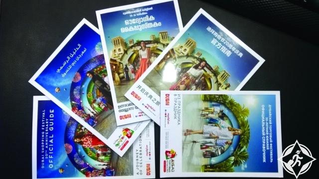 توزيع دليل «دبي للتسوق 2015» بـ 5 لغات