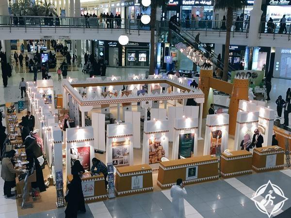معرض اكتشف الرياض