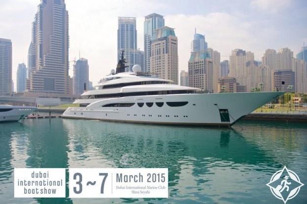 معرض دبي للقوارب 2015