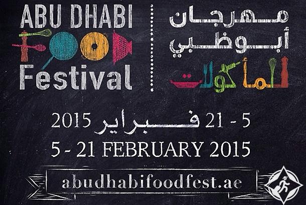 مهرجان أبوظبي للمأكولات